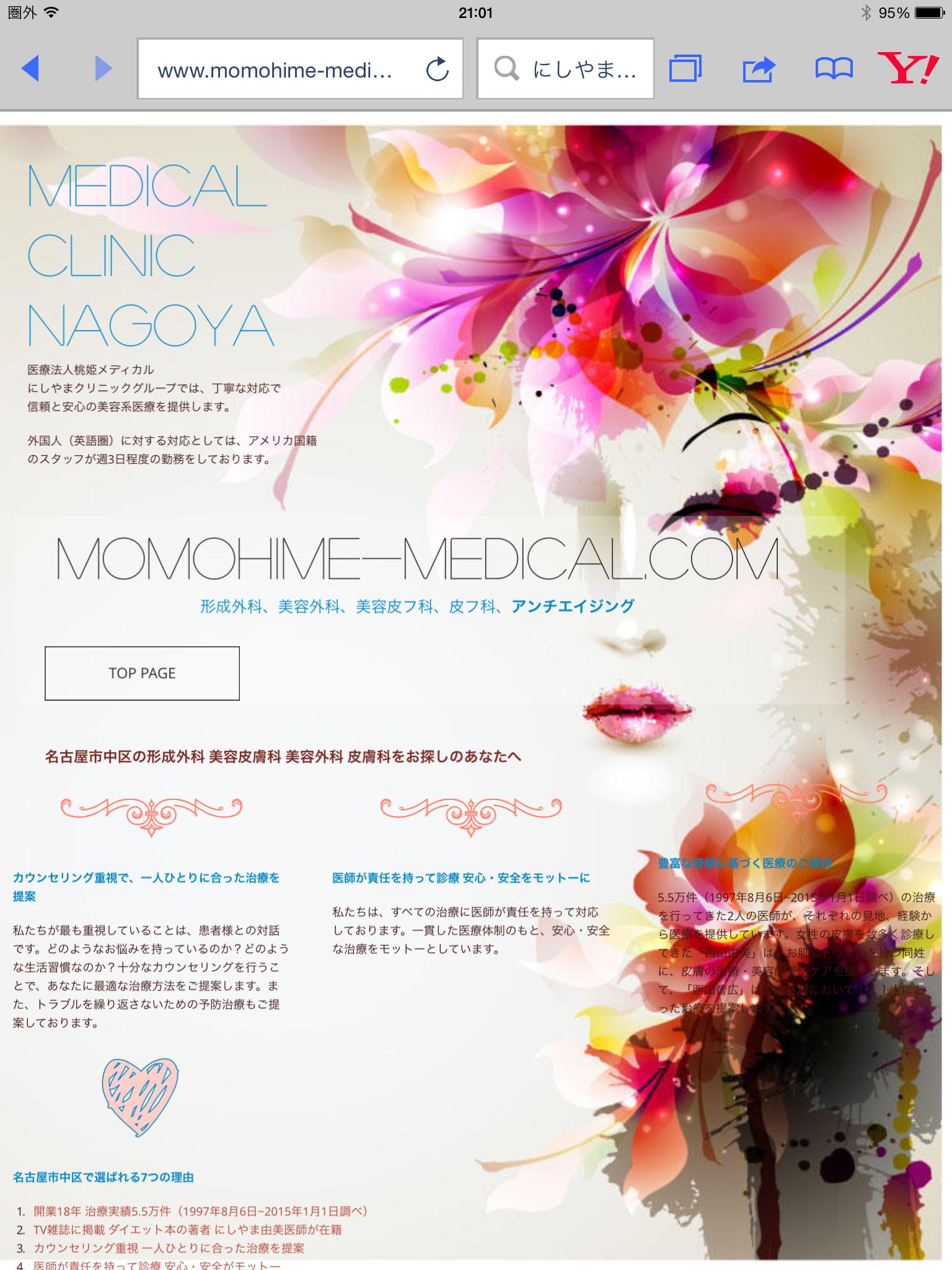 momohime-medical.com